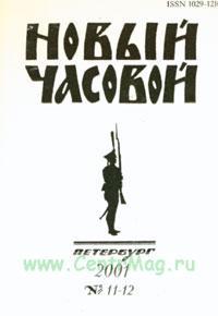 Новый часовой №11-12. Русский военно-исторический журнал