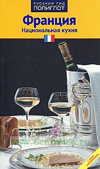 Франция. Национальная кухня. Путеводитель с мини-разговорником