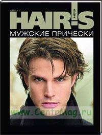 Мужские прически. Книга 1. Спецпроект Hair`s How