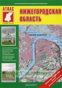 Нижегородская область. Атлас (масштаб 1:100000) + планы населенных пунктов