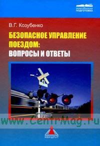 Безопасное управление поездом: вопросы и ответы