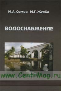 Водоснабжение (в 2-х томах). Том 1. Системы забора, подачи и распределения воды. Учебник для вузов