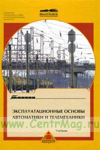 Эксплуатационные основы автоматики и телемеханики. Учебник