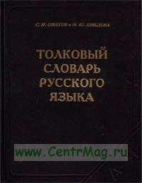 Толковый словарь русского языка 80000 слов и фразеологических выражений