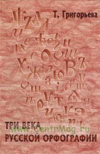 Три века русской орфографии (XVIII - XX в.в.)