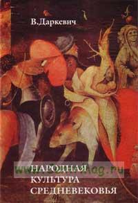 Народная культура Средневековья: Пародия в литературе и искусстве IX - XVI в.в