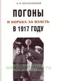Погоны и борьба за власть в 1917 году