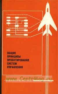Общие принципы проектирования систем управления