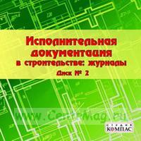 CD Исполнительная документация в строительстве: журналы. Диск № 2