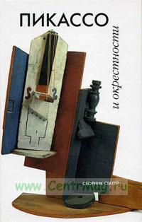 Пикассо и окрестности: сборник статей