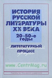 История русской литературы ХХ века (20-50-е годы): Литературный процесс