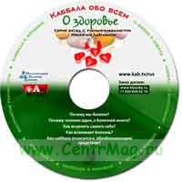 CD О здоровье