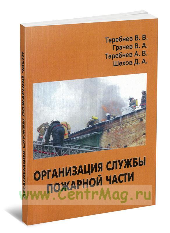 Организация службы пожарной части