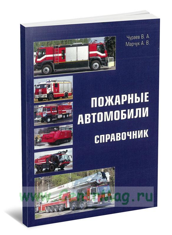 Пожарные автомобили. Справочник
