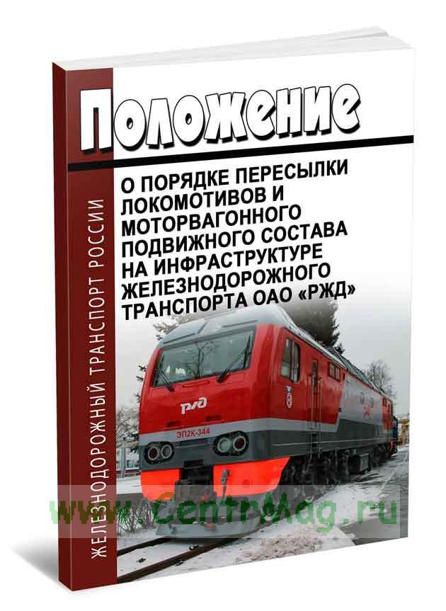 Положение о порядке пересылки локомотивов и моторвагонного подвижного состава на инфраструктуре железнодорожного транспорта ОАО