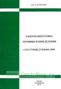 Электроэнергетика. Термины и определения. СТО 17330282.27.010.001-2008