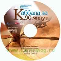 DVD Каббала за 90 минут
