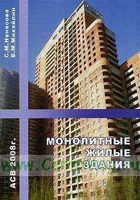 Монолитные жилые здания: Научное издание