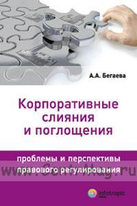 Корпоративные слияния и поглощения: Проблемы и перспективы правового регулирования
