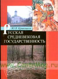 Русская средневековая государственность