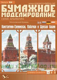 Московский Кремль: Константино-Еленинская, Набатная и Царская башни