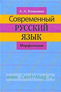 Современный русский язык. Морфология. 2-е издание.
