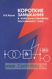 Короткие замыкания в электроустановках постоянного тока (2-е издание, стереотипное)