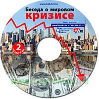 CD Беседа о мировом кризисе. Часть 2
