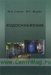 Водоснабжение (в 2-х томах). Том 2. Улучшение качества воды. Учебник для вузов