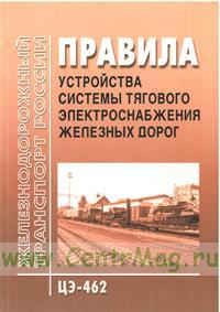 Правила устройства системы тягового электроснабжения железных дорог. ЦЭ-462