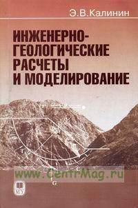 Инженерно-геологические расчеты и моделирование: Учебник