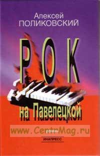 Рок на Павелецкой. Роман