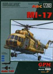 Модель-копия из бумаги вертолета Ми-17