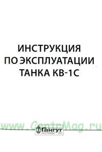 Инструкция по эксплуатации танка КВ-1С