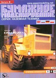Трактор Кировец-700А. СССР 1975 г. Бумажная модель (Серия