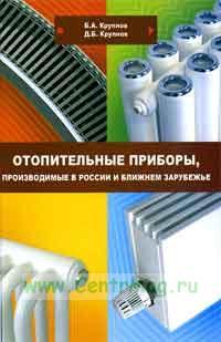 Отопительные приборы, производимые в России в ближнем зарубежье