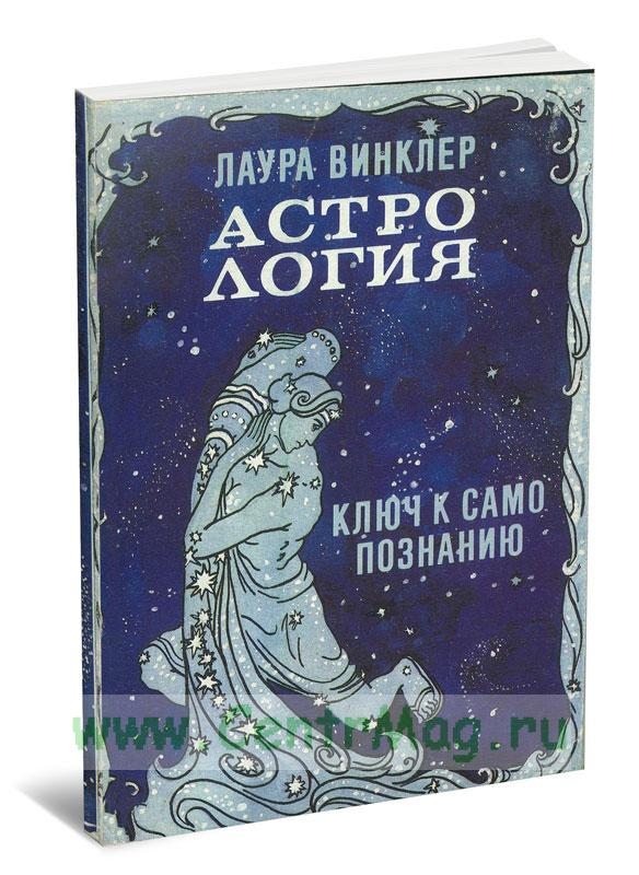 Астрология: ключ к самопознанию