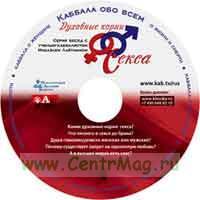 CD Духовные корни секса