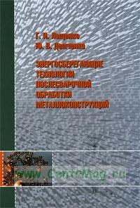 Энергосберегающие технологии послесварочной обработки металлоконструкций
