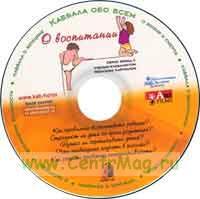 CD О воспитании