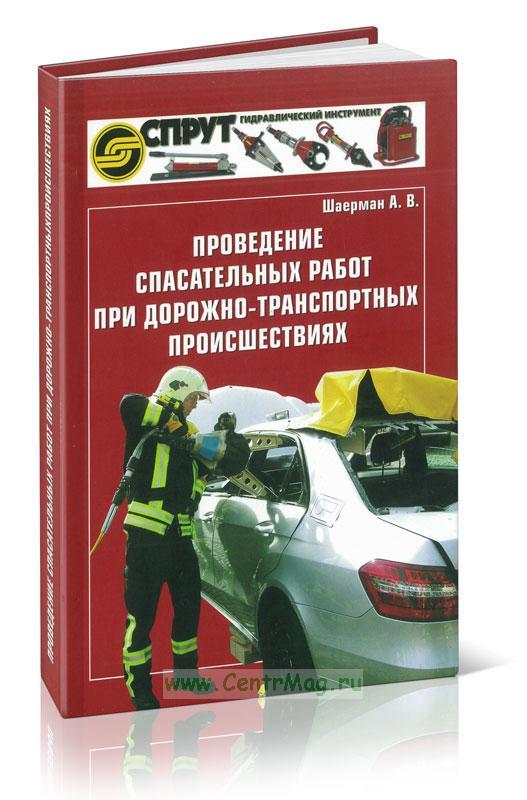 Проведение спасательных работ при дорожно-транспортных происшествиях