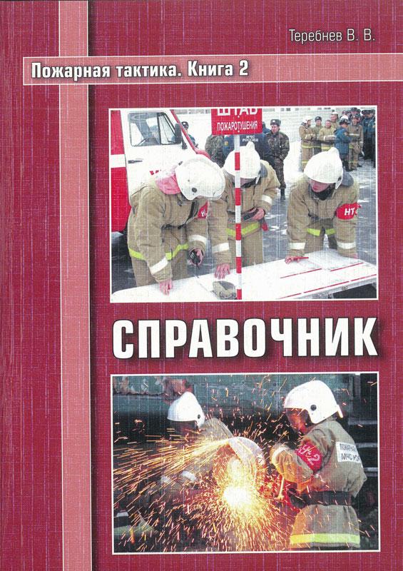 Пожарная тактика. Книга 2. Справочник