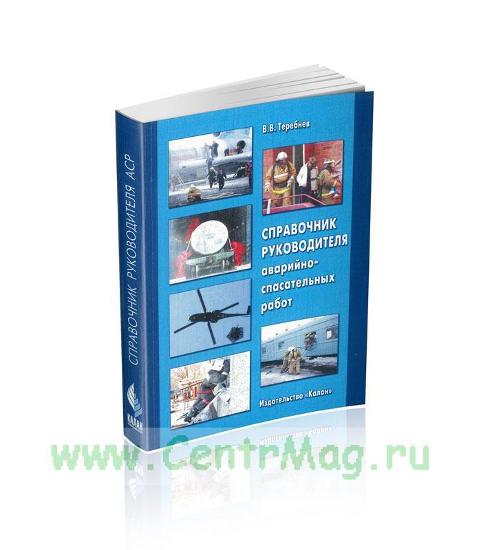 Справочник руководителя аварийно-спасательных работ