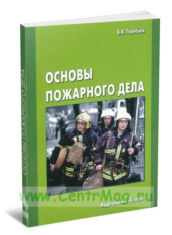 Основы пожарного дела