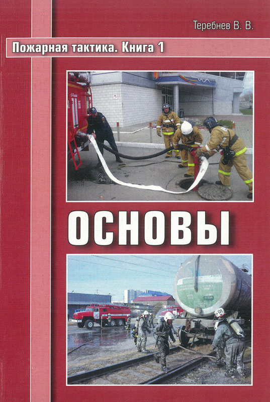 Пожарная тактика. Книга 1. Основы