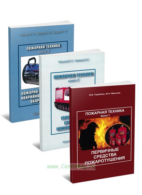 Пожарная техника в 3-х книгах
