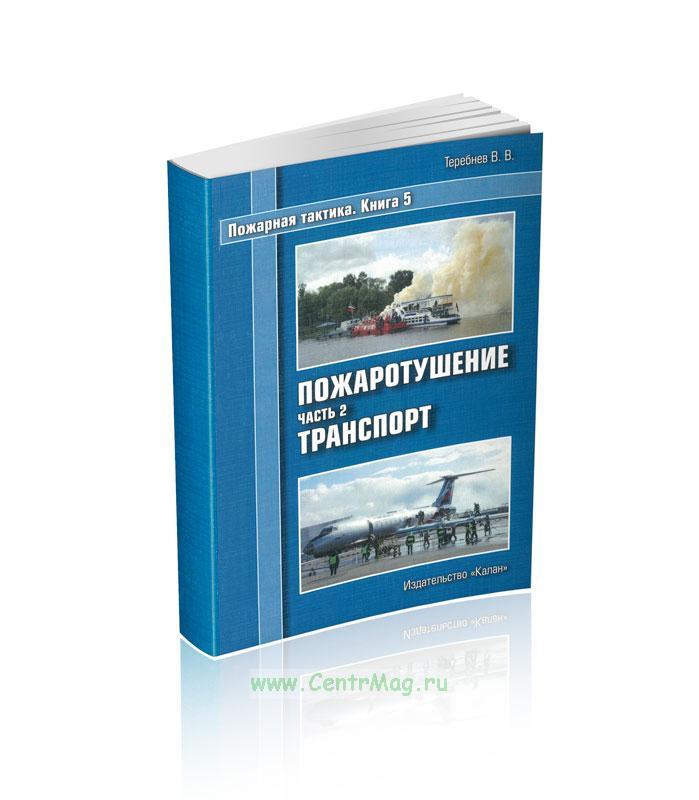 Пожарная тактика. Книга 5. Пожаротушение. Часть 2. Транспорт