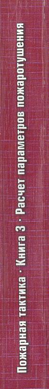 Пожарная тактика. Книга 3. Расчет параметров пожаротушения