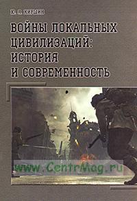 Войны локальных цивилизаций: история и современность