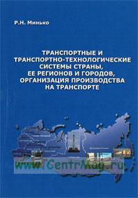 Транспортные и транспортно-технологические системы страны, ее регионов и городов, организация производства на транспорте. Учебно-методическое пособие
